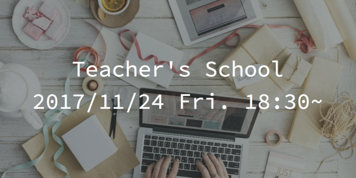 【Teacher's School】「みんながやりたい授業研究とは 〜指導案づくりに別れ告げよう〜」