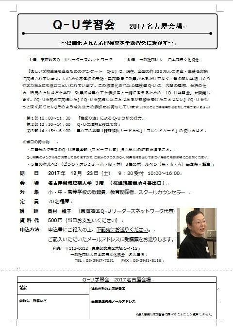 【標準化された心理検査を学級経営に活かす】Q-U学習会 名古屋会場
