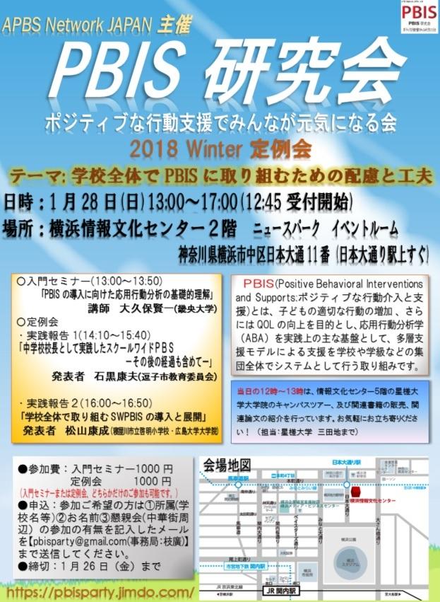 PBIS研究会―ポジティブな行動支援でみんなが元気になる会― APBS Network JAPAN主催