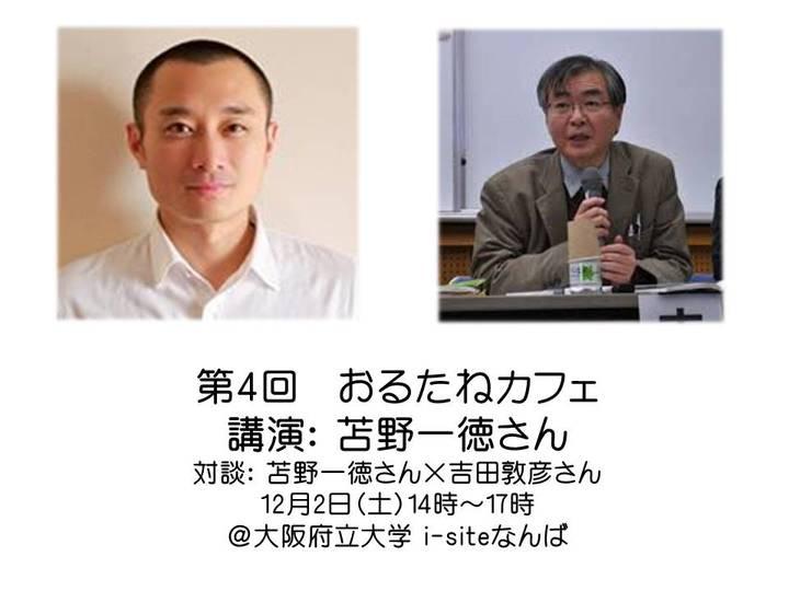 第4回 おるたねカフェ 苫野一徳さん 講演・対談