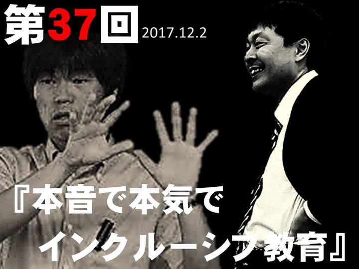 第37回縁太会『本音で本気でインクルーシブ教育』南惠介×石川晋
