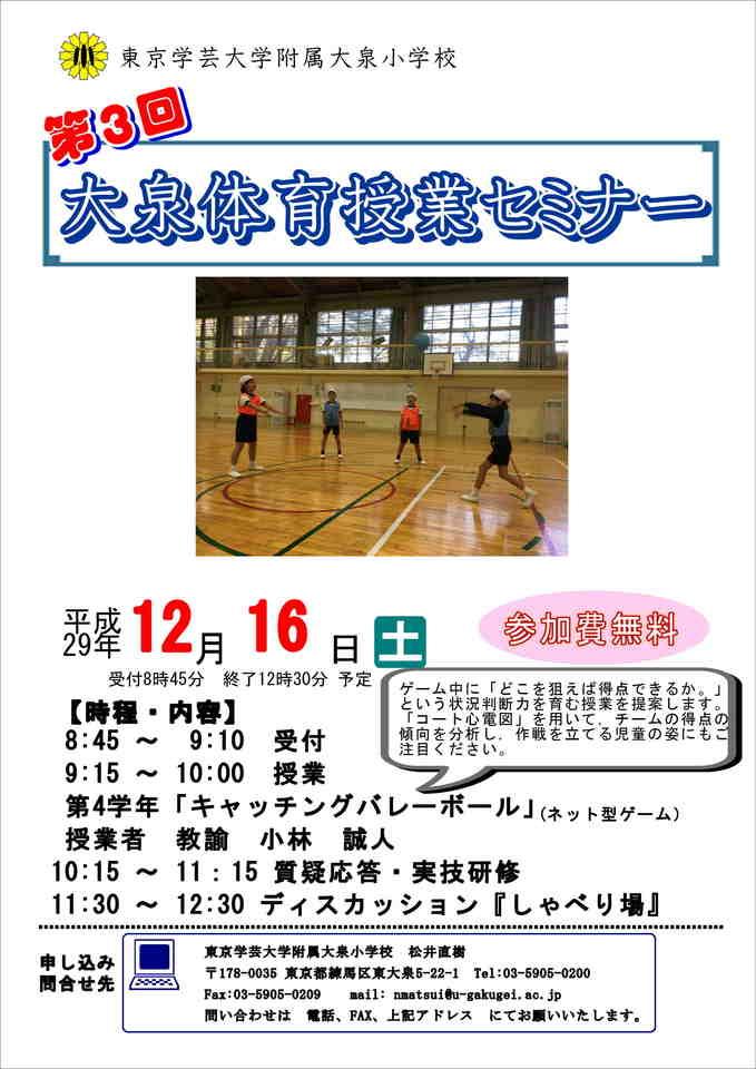 第3回大泉体育授業セミナー