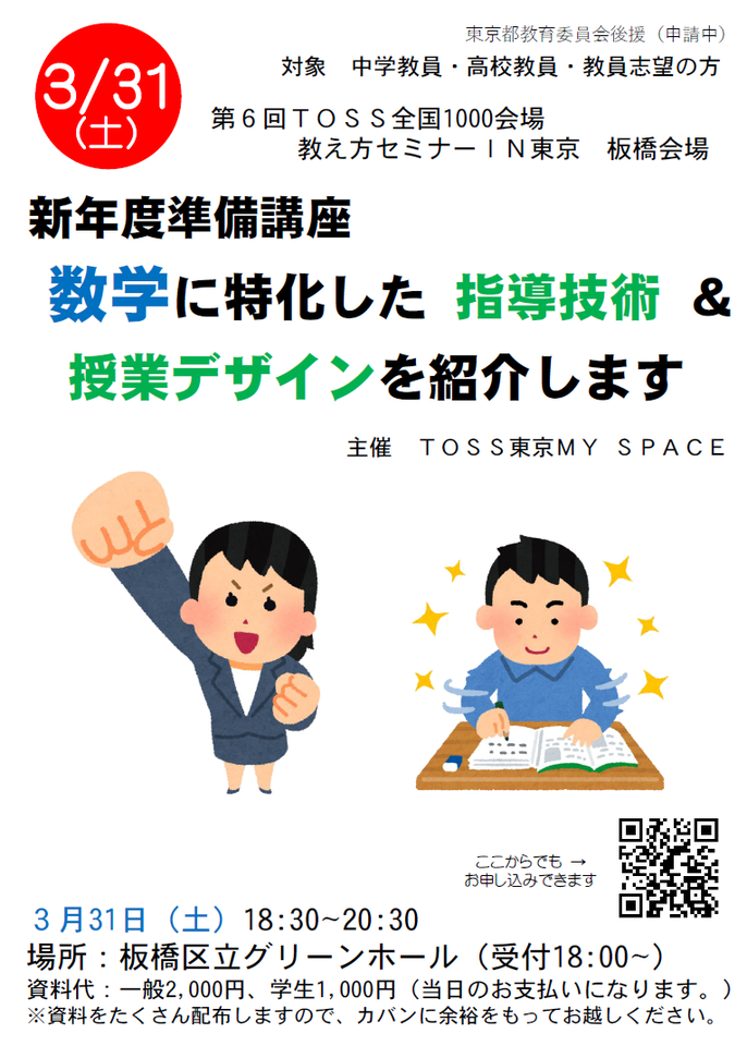 第6回TOSS全国1000会場 教え方セミナー 東京TOSS東京MY SPACE春の教え方セミナー(数学)