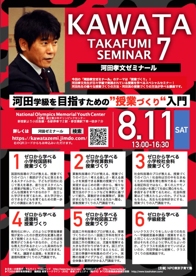 河田孝文ゼミナール 第7回講義
