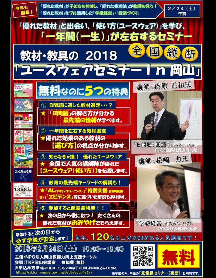 ユースウェアセミナー in 岡山 2018