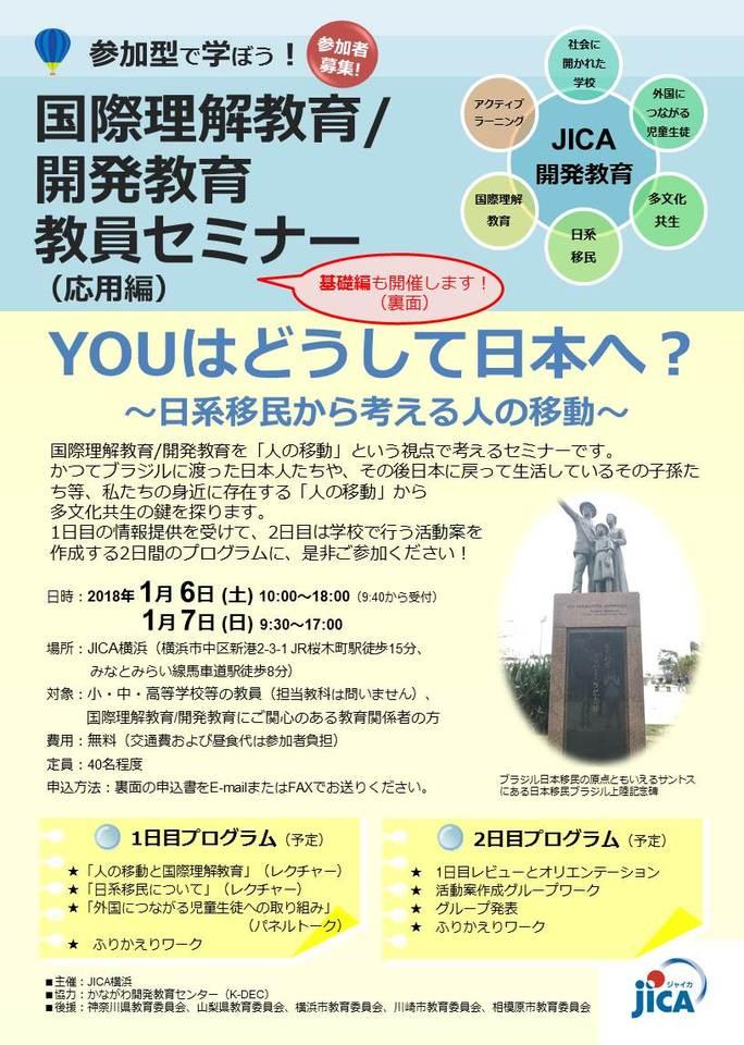 JICA横浜 国際理解教育/開発教育教員セミナー【YOUはどうして日本へ?~日系移民から考える人の移動~】