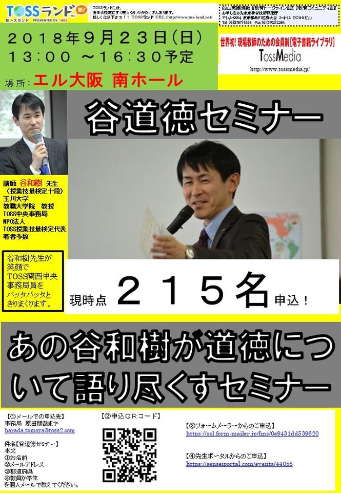 【現在215名申込】谷和樹教授による 「特別の教科 道徳」マスターセミナー大阪