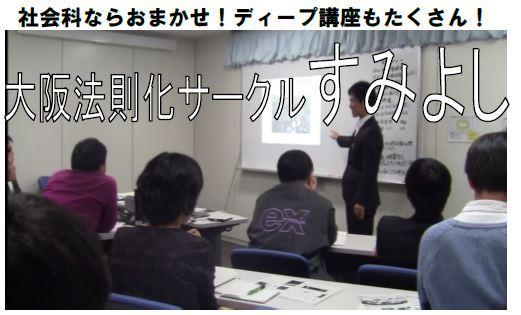 大阪法則化サークルすみよし