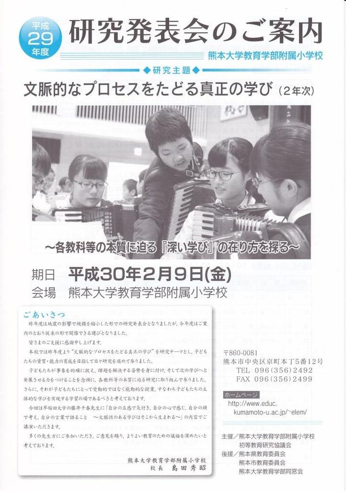 平成29年度熊本大学教育学部附属小学校研究発表会