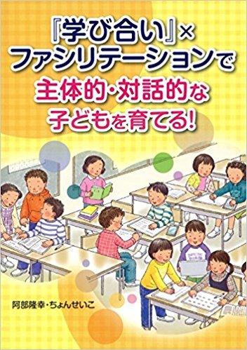 【東京】『学び合い』×ファシリテーション 1/7