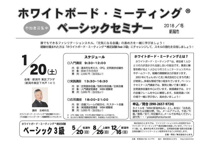 ホワイトボード・ミーティング®ベーシックセミナー(2018第1回新潟市)
