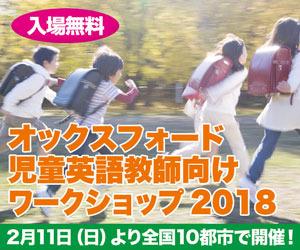 オックスフォード児童英語教師向けワークショップシリーズ2018(大阪)