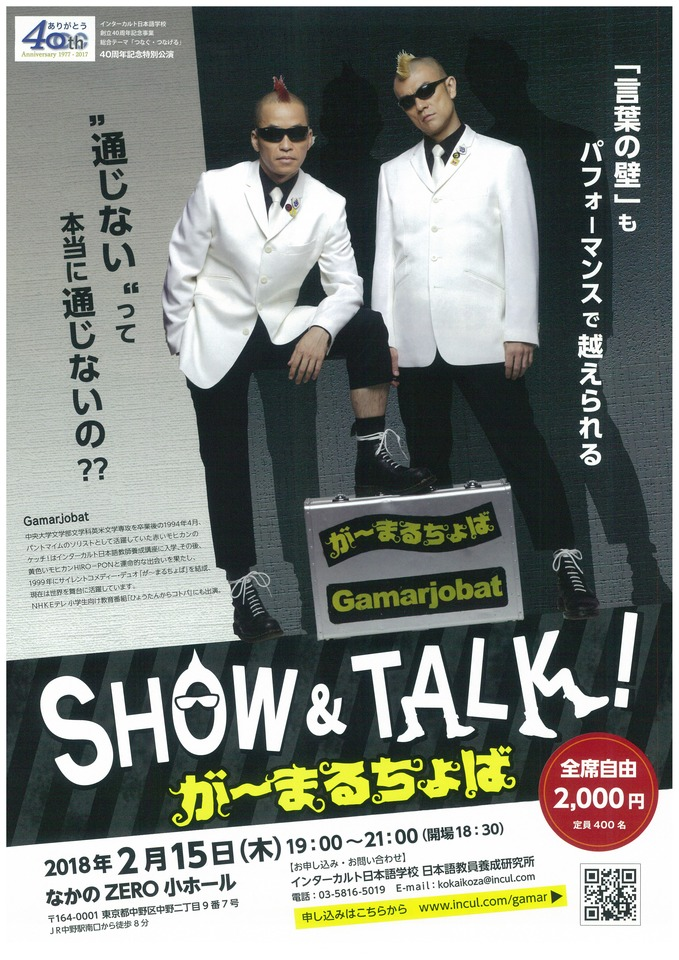 言葉と文化を超えたパフォーマンス「が〜まるちょば SHOW&TALK! 」