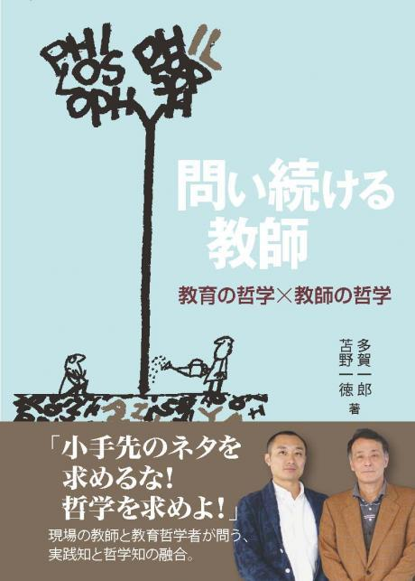 多賀一郎×苫野一徳「学校、教師のこれからのあり方を考える」