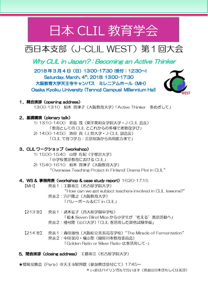 """小学校から大学まで、教科学習と外国語学習の融合を! 日本CLIL教育学会(J-CLIL)西日本支部 第1回大会 """"Why CLIL in Japan?: Becoming an Active Thinker"""""""
