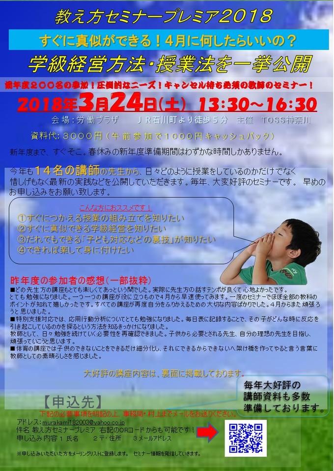 明日すぐできる!小中高!特別支援!大集合!14人の講師によるALL神奈川教え方プレミア
