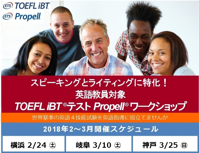 スピーキングとライティングに特化!英語教員対象ワークショップ「TOEFL iBT® テストPropell® ワークショップ -Speaking & Writing- 横浜 2月24日(土)」