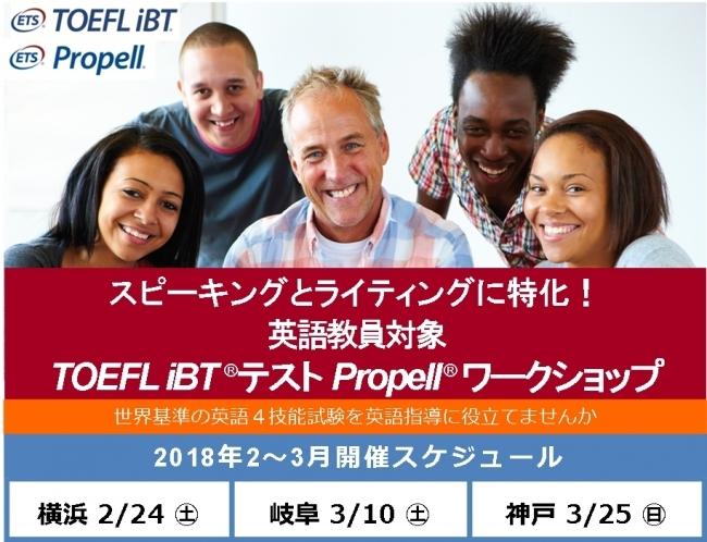 スピーキングとライティングに特化!英語教員対象ワークショップ「TOEFL iBT® テストPropell® ワークショップ -Speaking & Writing- 神戸 3月25日(日)」