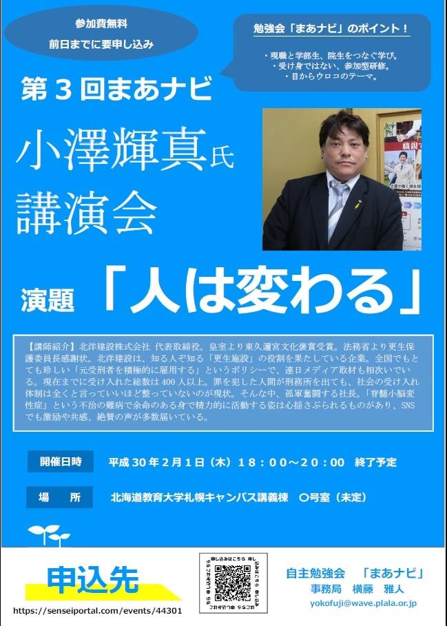 第3回まあナビ 北洋建設社長 小澤輝真氏 講演会