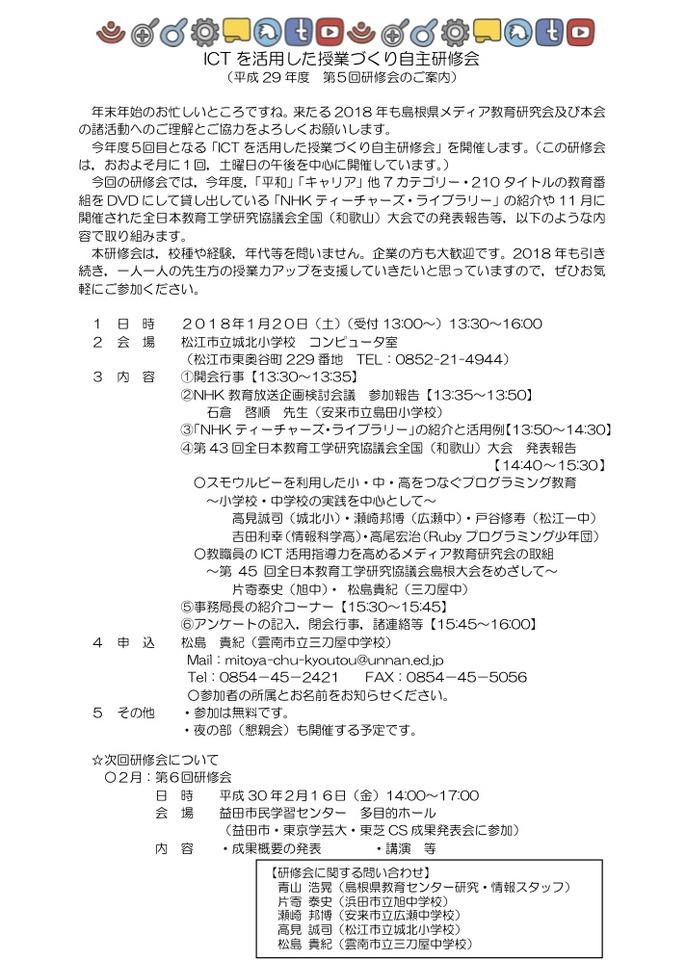 島根県メディア教育研究会1月「ICTを活用した授業づくり自主研修会」