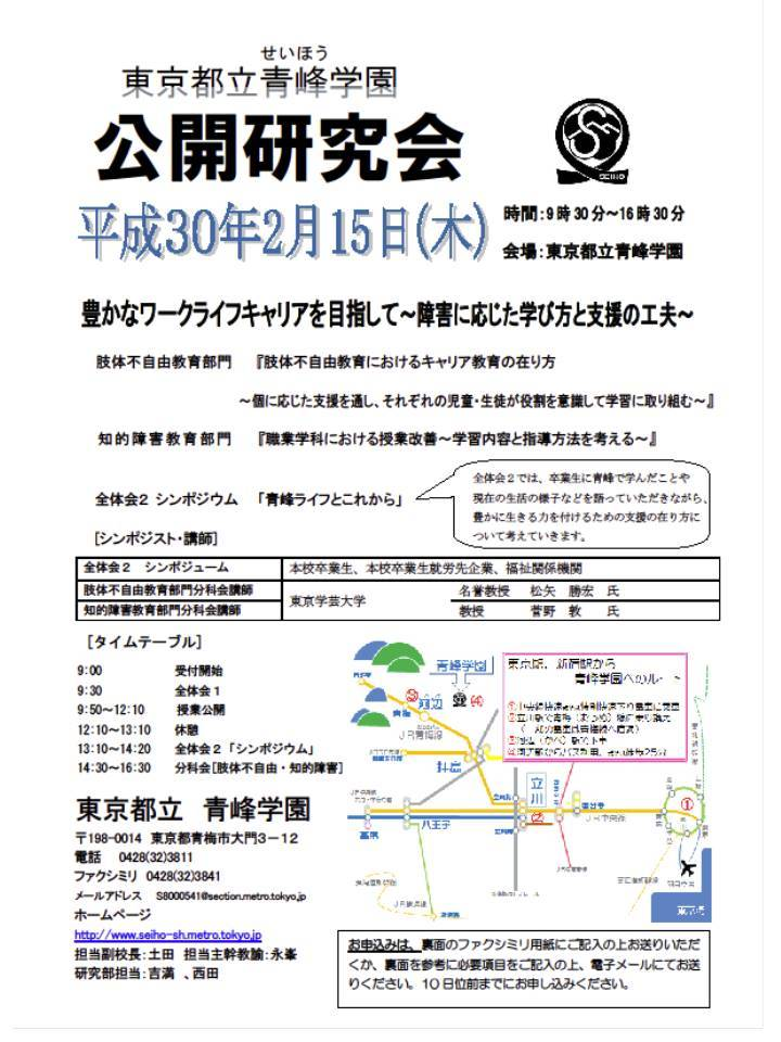 青峰学園 公開研究会