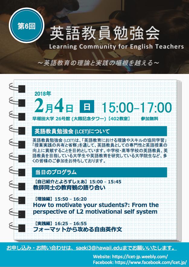 英語教育の理論と実践をつなぐ勉強会 - 第6回英語教員勉強会 (LCET)