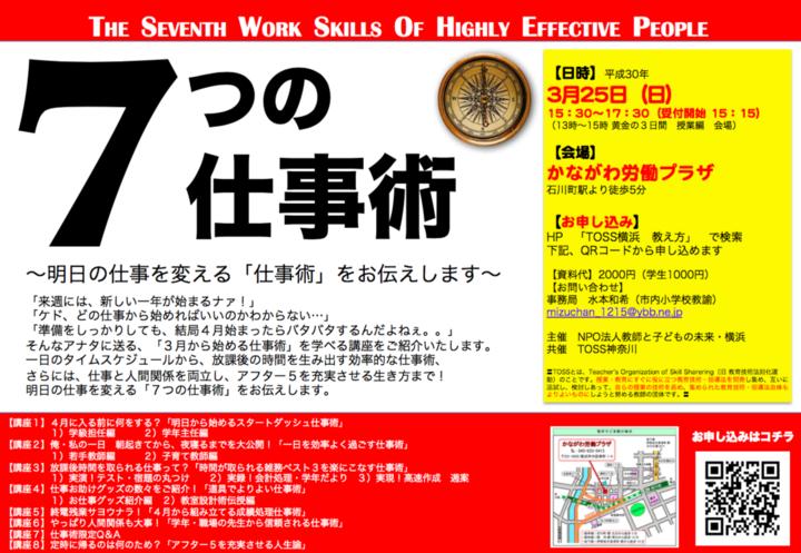 明日の仕事を変える「7つの仕事術」をお伝えします。 〜TOSS横浜春の教え方セミナー〜