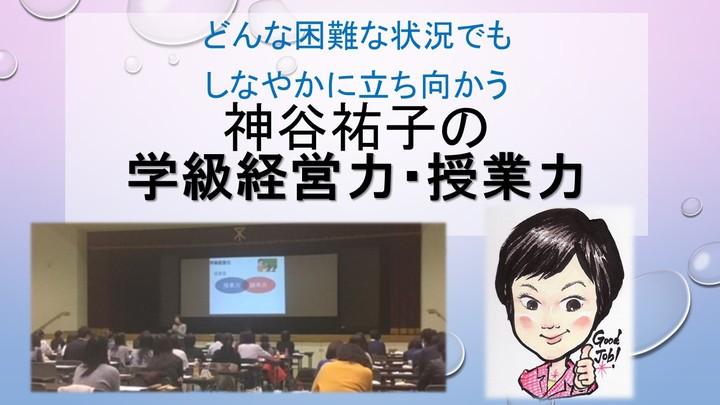 学級経営力・授業力を学ぼう!春の教え方セミナーALL神谷祐子会場