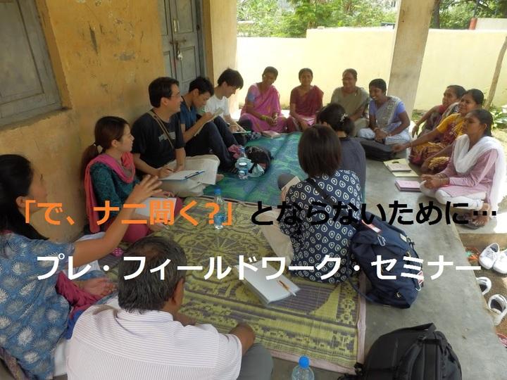 体験学習・サービスラーニングの企画・指導者必須★プレ・フィールドワーク・セミナー@名古屋