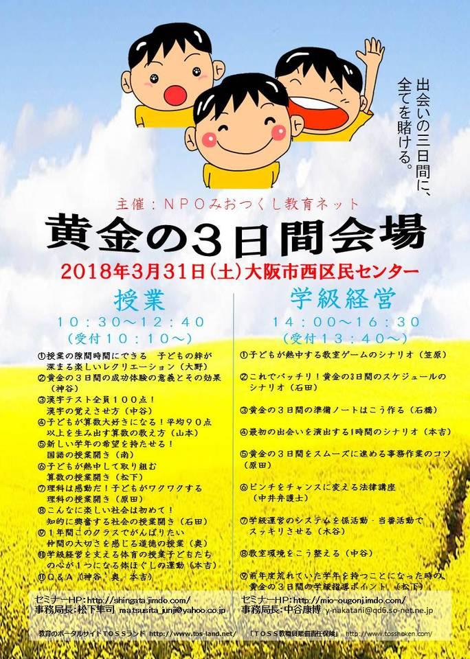 黄金の3日間(授業)会場(TOSS大阪みおつくし春の教え方セミナー