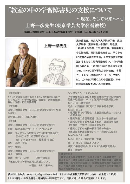 『「教室の中の学習障害児」の支援について~現在、そして未来へ~』 東京学芸大学名誉教授 上野一彦 先生