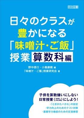 「味噌汁・ご飯」授業研究会 解散セミナー