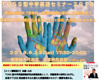 <残り38名!!>TOSS型中学英語セミナー2018 【テーマ】教室で実践したい人のための講座 やってみよう!!中学英語「主体的・対話的で深い学び」