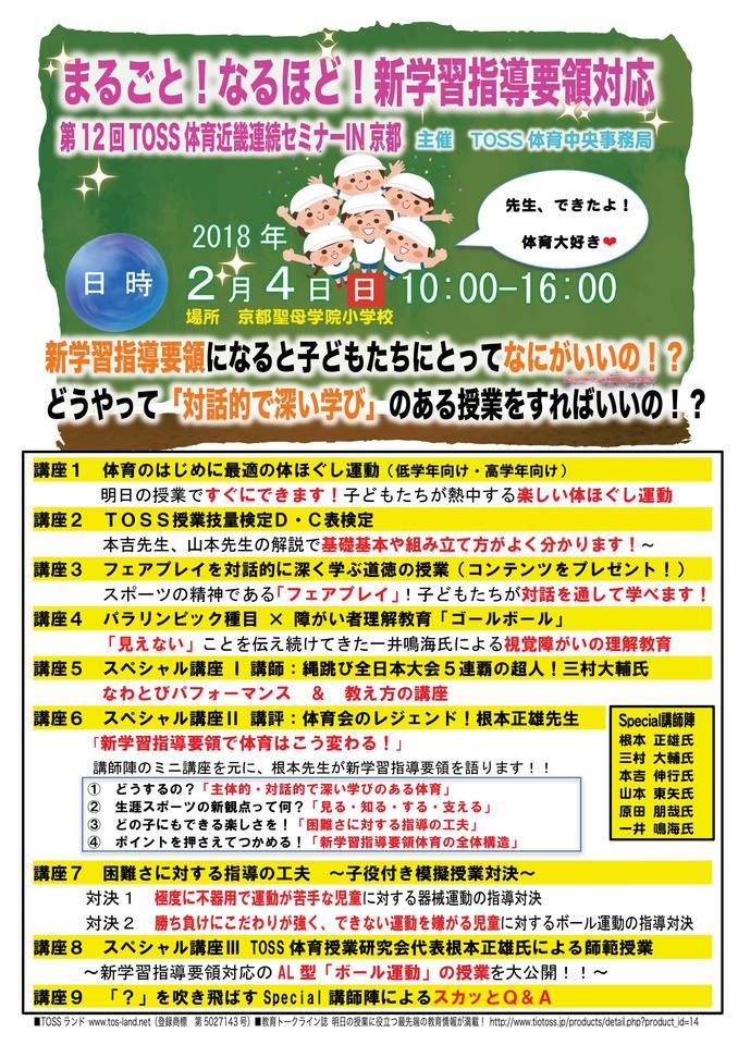 まるごと!なるほど!新学習指導要領対応  第12回TOSS体育近畿地区連続セミナーIN京都