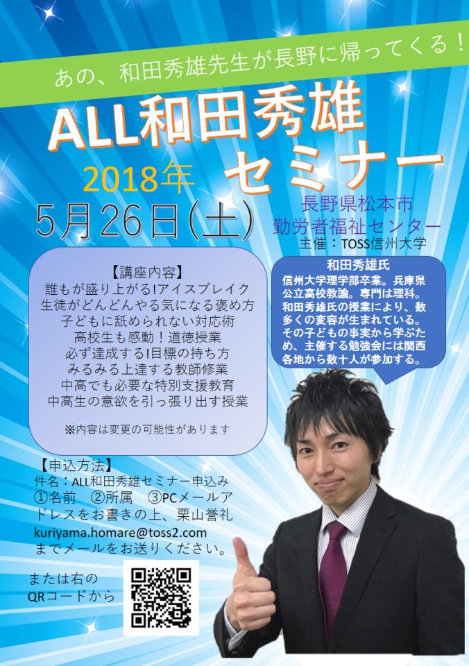 中高生との関わり方がわかる! ALL和田秀雄セミナー
