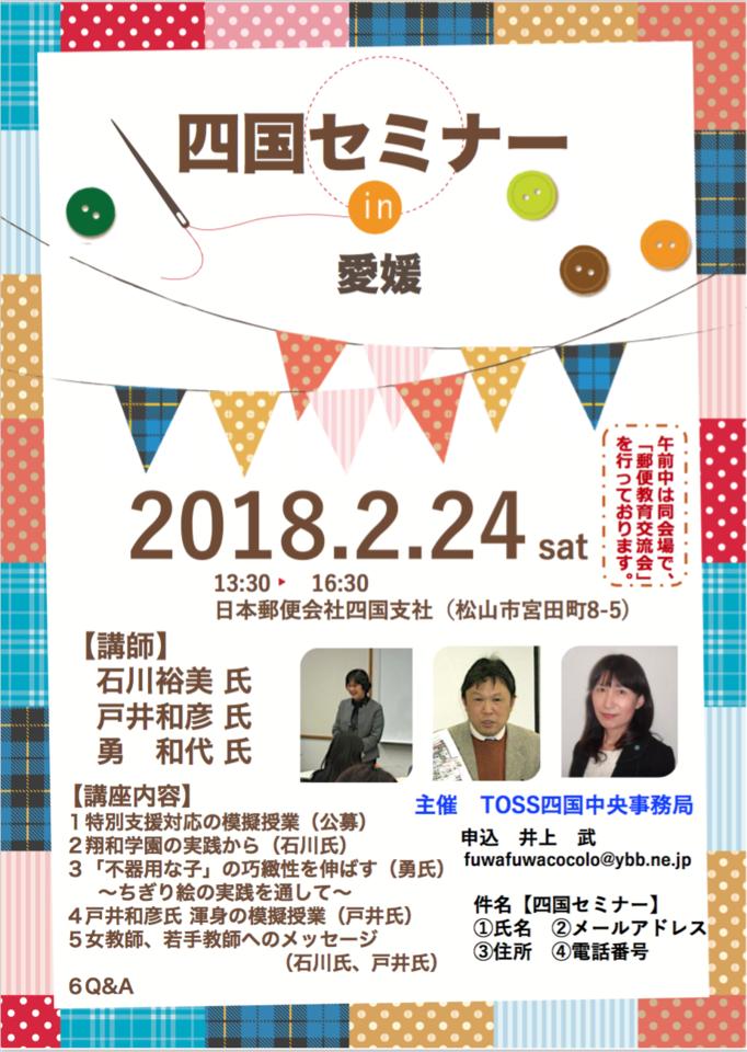 TOSS四国セミナー