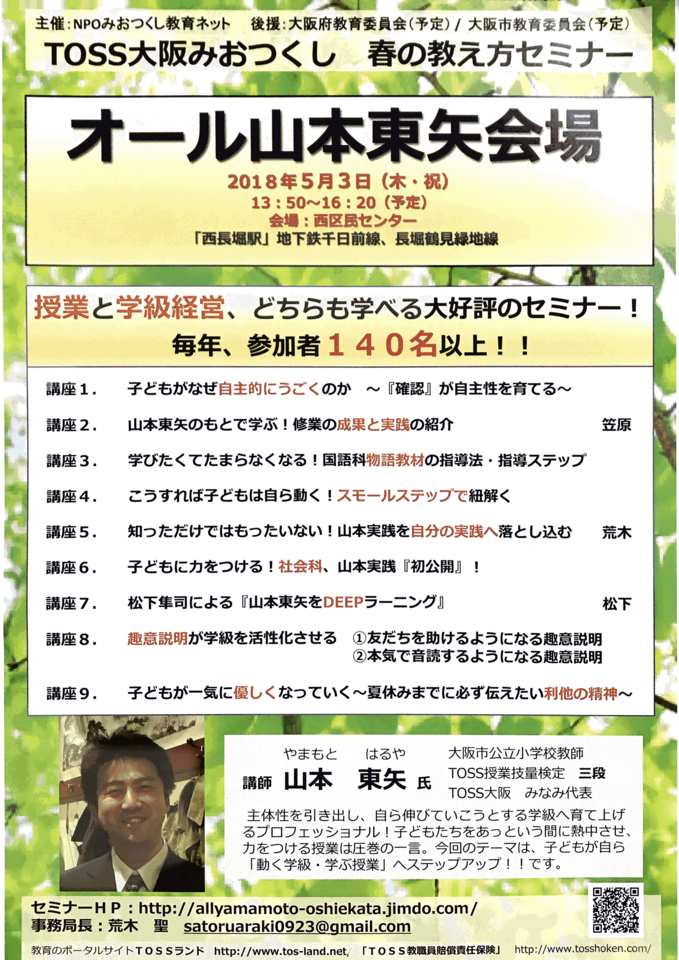 TOSS大阪みおつくし教え方セミナー オール山本東矢会場