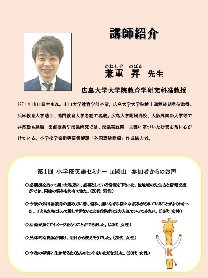 第2回 小学校英語セミナー in鳥取