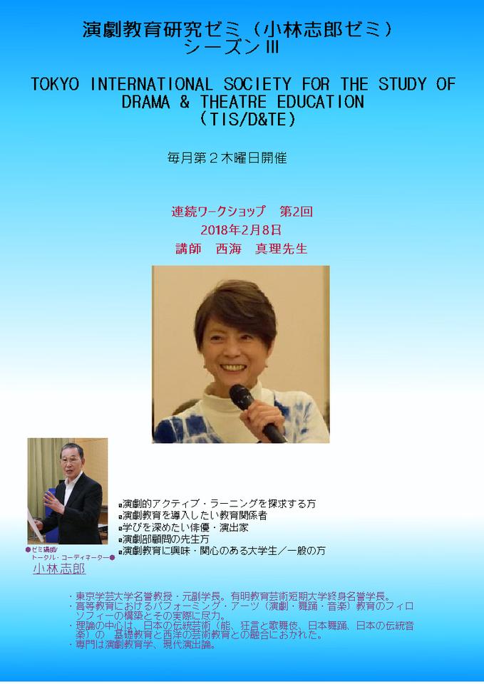 演劇教育研究ゼミ(小林志郎ゼミ)シーズンⅢ No.4 連続ワークショップ 第2回 特別講師 西海真理先生