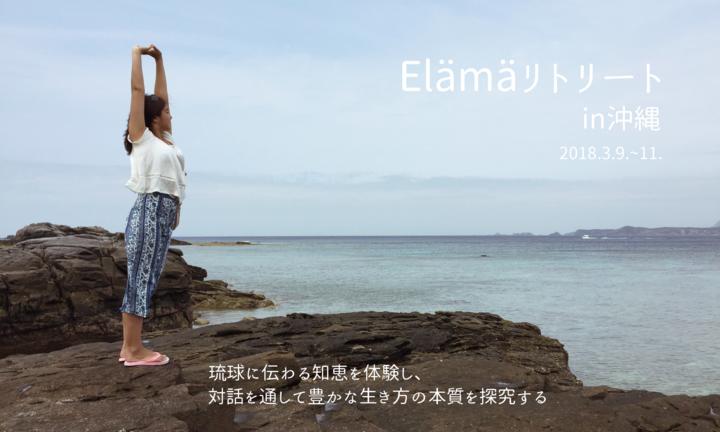 Elämäリトリートin沖縄〜琉球に伝わる知恵を体験し、対話を通じて豊かな生き方の本質を探究する〜