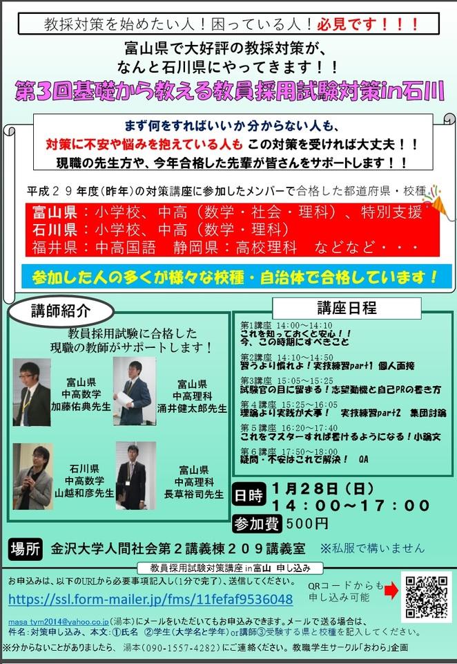 第3回基礎から教える教員採用試験対策in石川