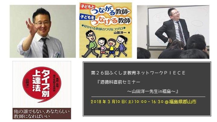 第26回ふくしま教育ネットワークPIECE  『道徳科実施直前セミナー~山田洋一先生in福島~』