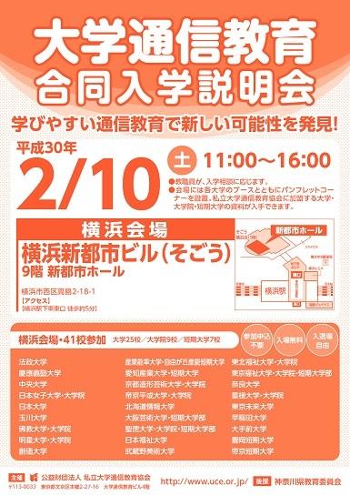大学通信教育合同入学説明会 2/10(土) 横浜で開催