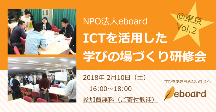 NPO法人eboard「ICT を活用した学びの場づくり研修会」@東京