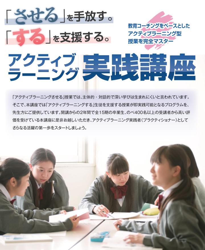 第20期東京 アクティブラーニング実践講座 ALを体系的に学びたい方へ