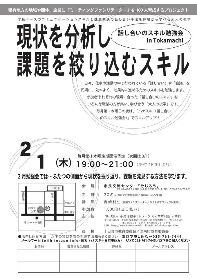 【ロジカルシンキング】話し合いのスキル勉強会inTohkamachi「現状を分析し、課題を絞り込むスキル」(十日町市)