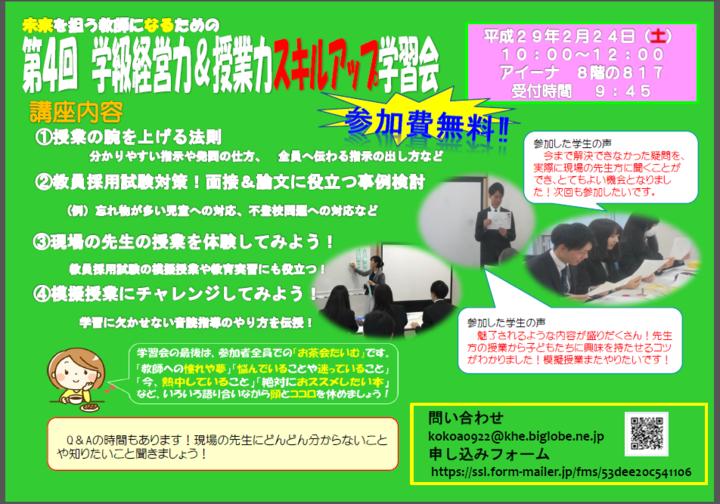 第4回 学級経営力&授業力スキルアップ学習会