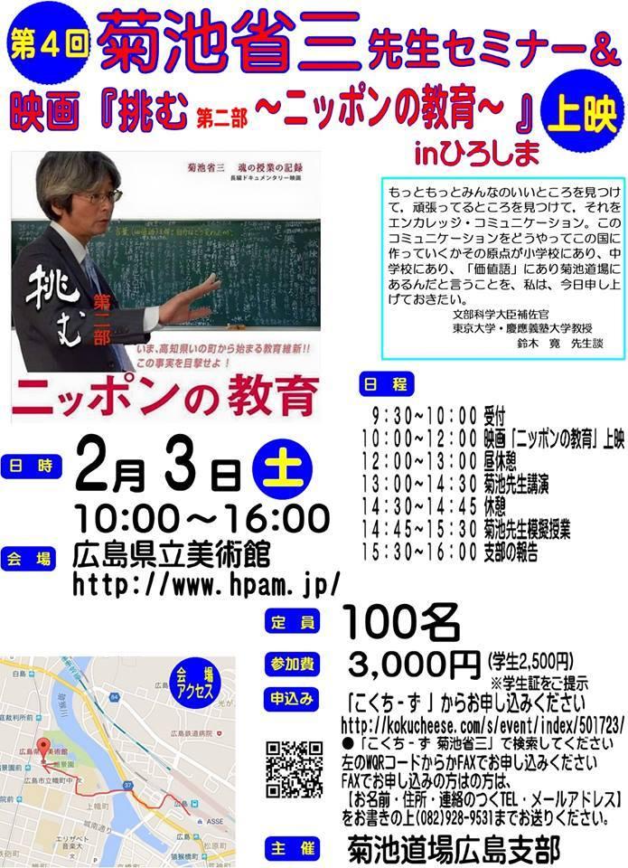 第4回菊池省三先生セミナー&映画『挑む第2部~ニッポンの教育~』上映会