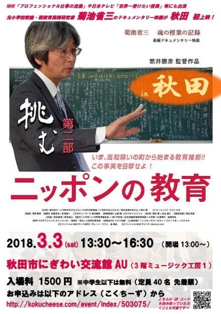 『ニッポンの教育~菊池省三・魂の授業の記録~』上映会in秋田