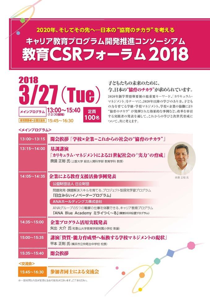 """■教育CSRフォーラム2018■~2020年、そしてその先へ ―日本の""""協育のチカラ""""~"""